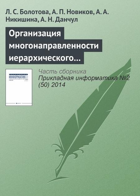 Организация многонаправленности иерархического подъема (спуска) и локация по структуре неоднородных знаний (продолжение)