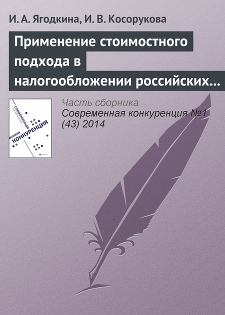 Применение стоимостного подхода в налогообложении российских организаций как инструмент роста конкурентоспособности национальной экономики