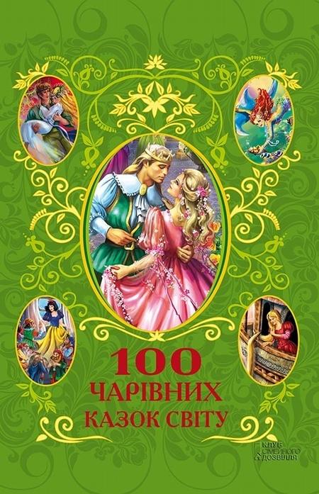100 чарівних казок світу