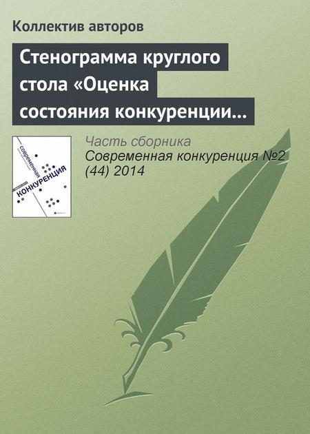 Стенограмма круглого стола «Оценка состояния конкуренции и конкурентной среды»