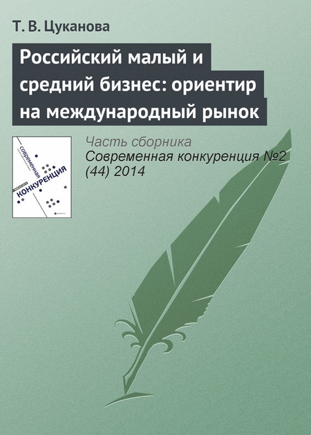 Российский малый и средний бизнес: ориентир на международный рынок