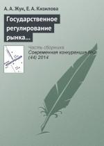 Государственное регулирование рынка алкогольной продукции в российской федерации: на пути к государственной монополии?