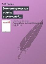 Эконометрическая оценка структурной макроэкономической модели российской экономики