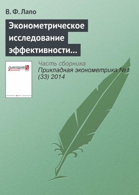 Эконометрическое исследование эффективности методов стимулирования инвестиций в лесопромышленный комплекс