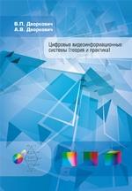 Цифровые видеоинформационные системы (теория и практика)