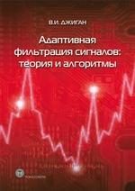 Адаптивная фильтрация сигналов: теория и алгоритмы