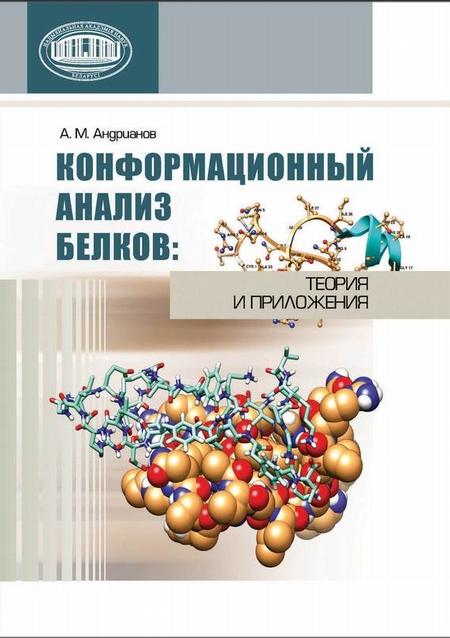 Конформационный анализ белков: теория и приложения