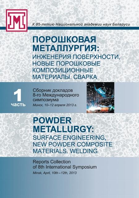 Порошковая металлургия. Инженерия поверхности, новые порошковые композиционные материалы. Сварка. Часть 1