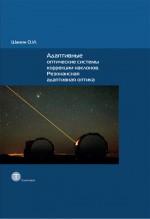 Адаптивные оптические системы коррекции наклонов. Резонансная адаптивная оптика
