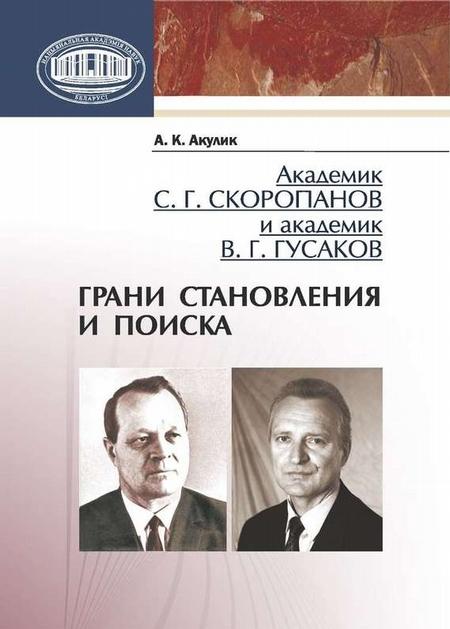 Академик С. Г. Скоропанов и академик В. Г. Гусаков. Грани становления и поиска