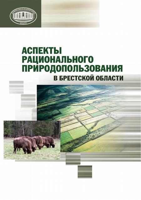Аспекты рационального природопользования в Брестской области