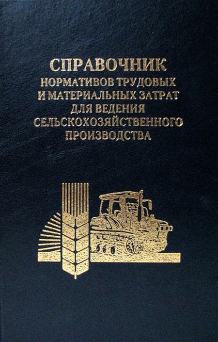Справочник нормативов трудовых и материальных затрат для ведения сельскохозяйственного производства