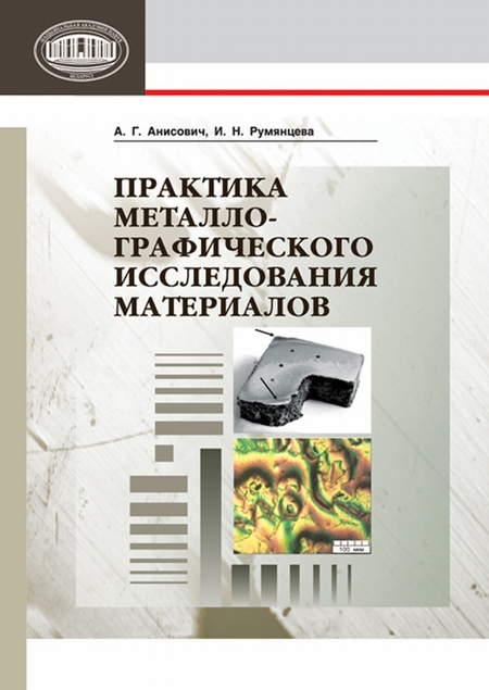 Практика металлографического исследования материалов