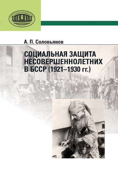 Социальная защита несовершеннолетних в БССР (1921—1930 гг.)