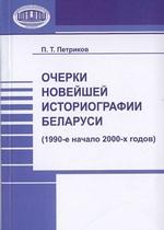 Очерки новейшей историографии Беларуси (1990-е—начало 2000-х годов)