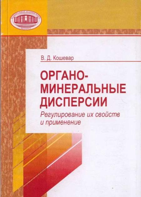 Органо-минеральные дисперсии. Регулирование их свойств и применение