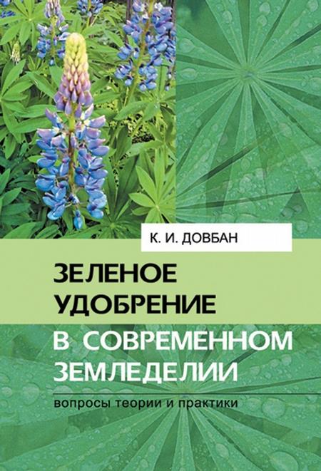 Зеленое удобрение в современном земледелии