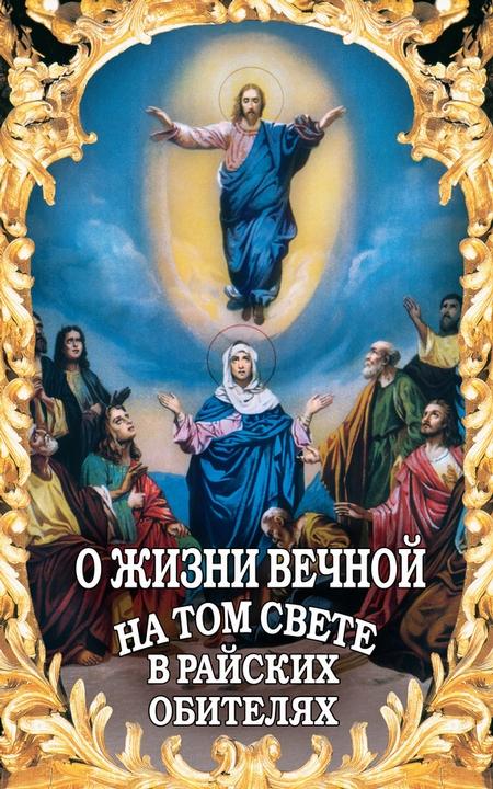 О жизни вечной на том свете в райских обителях. Чудесные описания святыми угодниками Божьими Царства Небесного