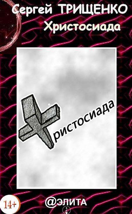 Христосиада