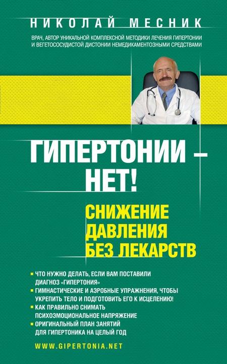 Гипертонии – нет! Снижение давления без лекарств