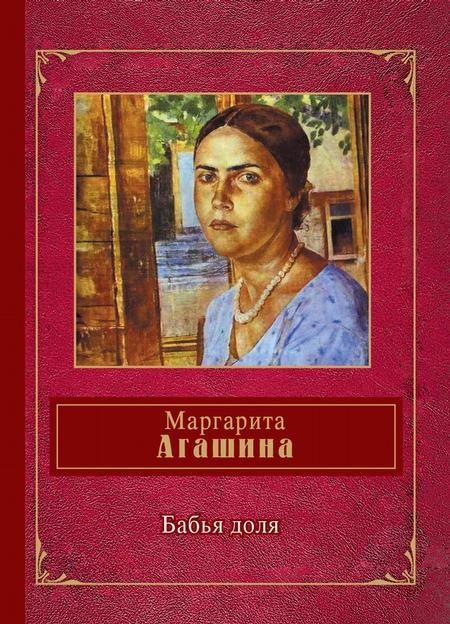 Бабья доля (сборник)