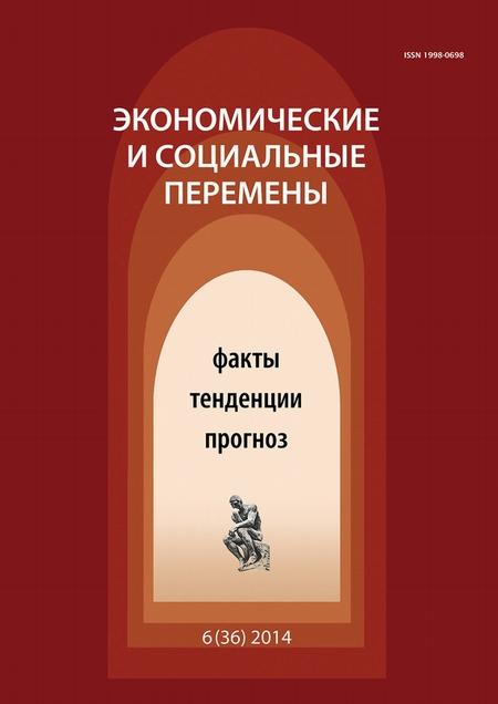Экономические и социальные перемены № 6 (36) 2014