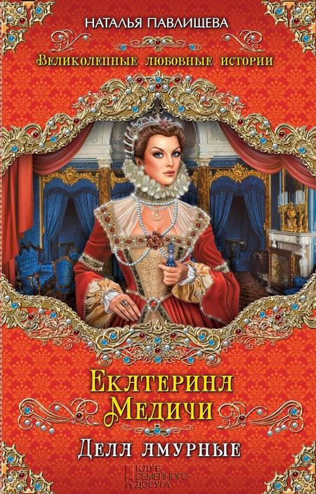 Екатерина Медичи. Дела амурные