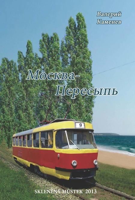 Москва-Пересыпь (сборник)