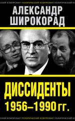 Диссиденты 1956–1990 гг