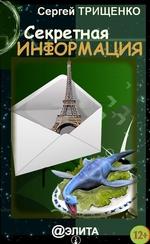 Секретная информация (сборник)