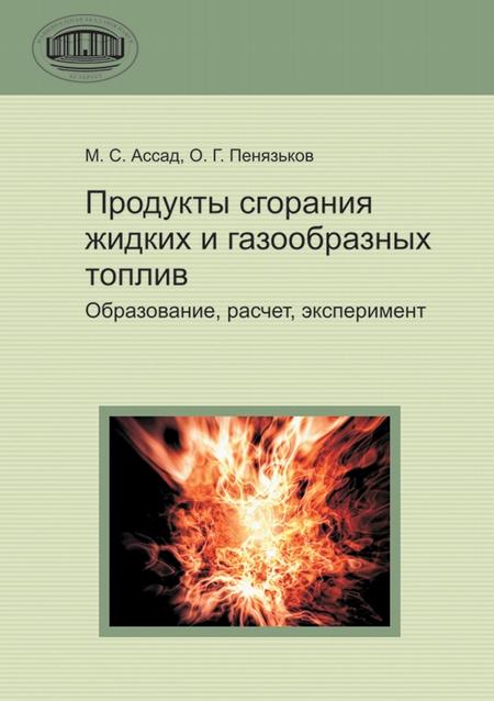 Продукты сгорания жидких и газообразных топлив