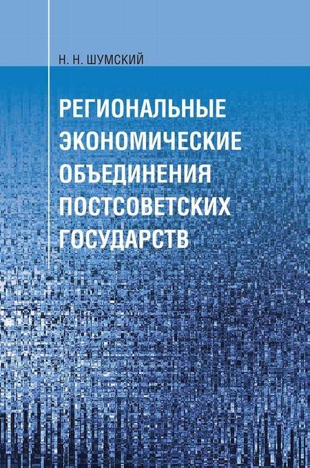 Региональные экономические объединения постсоветских государств