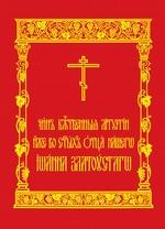 Чин Божественныя Литургии иже во святых отца нашего Иоанна Златоустаго