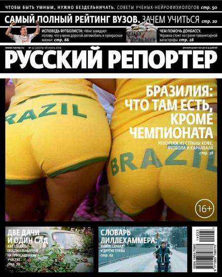 Русский Репортер №23/2014