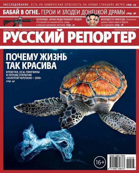Русский Репортер №25-26/2014