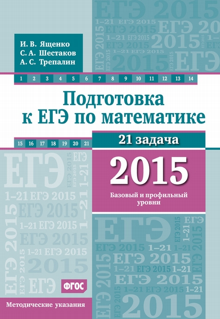 Подготовка к ЕГЭ по математике в 2015 г. Базовый и профильный уровни. Методические указания