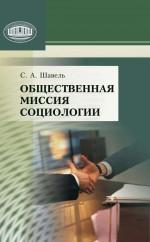 Общественная миссия социологии