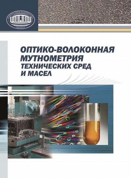 Оптико-волоконная мутнометрия технических сред и масел