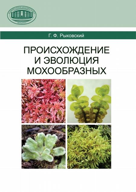 Происхождение и эволюция мохообразных