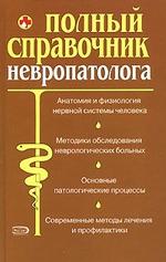 Полный справочник невропатолога
