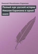 Полный курс русской истории Николая Карамзина в одной книге