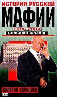 История Русской мафии 1995-2003. Большая крыша