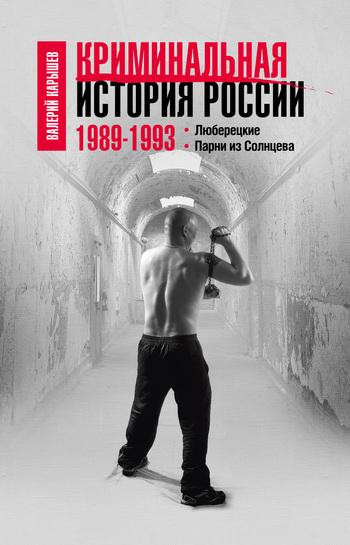 Криминальная история России. 1989–1993. Люберецкие. Парни из Солнцева