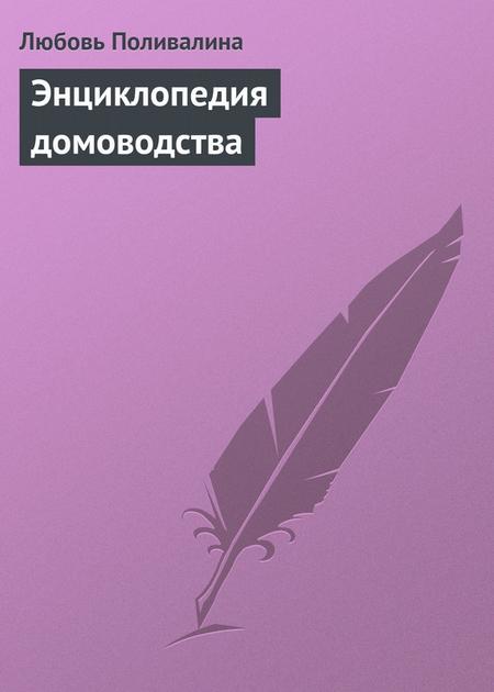 Энциклопедия домоводства