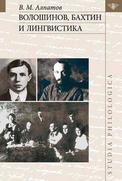 Волошинов, Бахтин и лингвистика