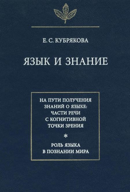 Язык и знание