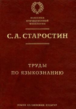 Труды по языкознанию