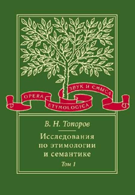 Исследования по этимологии и семантике. Том 1. Теория и некоторые частные ее приложения