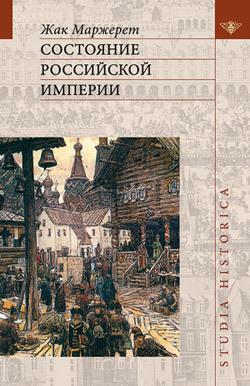 Состояние Российской империи. Ж.Маржерет в документах и исследованиях