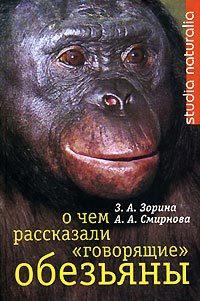 О чем рассказали «говорящие» обезьяны: Способны ли высшие животные оперировать символами?